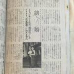 【メディア掲載】週刊新潮「結婚」