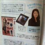 【メディア掲載】MacPeople 2010年12月号