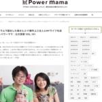 【育児記録40】パワーママプロジェクトにインタビュー記事が掲載されました!