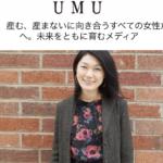 【育児記録55】「UMU」にインタビュー記事が掲載されました!